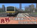 【A列車で行こう】月刊ニコ鉄動画ランキング2019年11月版