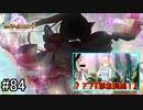 【実況】 少女のつむぐ夢の秘跡 【あいりすミスティリア!】 part84