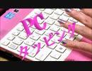 「音フェチ」イヤホン推奨!ASMR!リクエストのキーボードタッピングとなります♪ノートパソコン編