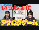 高木美佑さん&奥野香耶さんがアナログゲームで演技力を試される!【いっしょにグラブルオマケ#82】