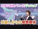 【ポケモン剣盾】ベテラントレーナーとエアプ勢のランクバトル【part15】