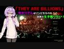 【THEY_ARE_BILLIONS】ゾンビだらけの世界でコロニー運営【VOICEROID実況】#2