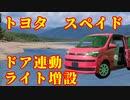 トヨタ スペイド ラゲッジランプ増設