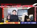【ネット民万歳】虎ノ門ニュースの「警告」が「現実」に。川崎条例にマジコン・スパコン・R、外国人参政権を論破する|みやわきチャンネル(仮)#663Restart522