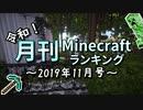 令和!月刊Minecraft(マインクラフト)ランキング 2019年11月号
