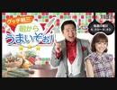 2019/12/15 グッチ裕三 朝からうまいぞぉ! (第89回)