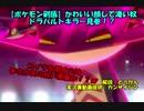 【ポケモン剣盾】かわいい顔して凄い奴ドラパルトキラー見参!?