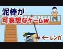 【実況】小学生にやられる泥棒が悲惨過ぎて笑えるw 泥棒をやっつけろ! スマホアプリゲーム