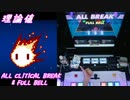 【手元動画】oboro (MASTER) 理論値 ALL CRITICAL BREAK & FULL BELL【#オンゲキ】