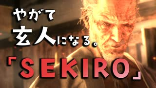 【SEKIRO-隻狼-】やがて玄人になる。【しゅら】実況(43)