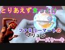 【ブリュレ】ファミリーマートの北海道産チーズのブリュレチーズケーキに感動の渦が巻き起こる(俺の食レポ)[俺のシリーズ]