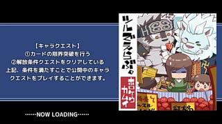 東京放課後サモナーズ 実況余談プレイ その93
