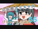 【ぴちゅーん幻想郷】56・お地蔵クリスマス【東方アニメ】