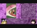 【ゆっくり解説】『幻獣辞典』の世界29:ヘビと竜のインフィニティ・ワールド