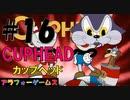 激高難度!アクションゲーム CUPHEAD(カップヘッド) Part16 ソロ初見プレイ動画(日本語版)byアラフォーゲームス