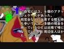 「同窓会に1億円を持ってきてみんなに見せた」東京都青梅市成木の事件