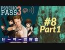 【海外の反応 アニメ】 Psycho-pass 3期 パート1 8話 サイコパス season 3 ep 8 part 1 アニメリアクション