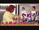 【ドラゴンボール芸人】まろに☆え~るTV GT 其之五十九~六十一【栃木】