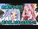 【ボイスロイド実況】初心者茜ちゃんと熟練者葵ちゃんのマインクラフト【part3】
