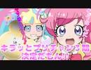 キラッとプリチャン3期決定だもん!!
