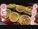 【握ってみた】寿司職人が作るカマスの幽庵焼の作り方