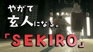 【SEKIRO-隻狼-】やがて玄人になる。【竜の帰郷】実況(最終回)