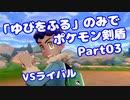 【ポケモン剣盾】「ゆびをふる」のみでポケモン【Part03】【VOICEROID実況】(みずと)