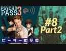 【海外の反応 アニメ】 Psycho-pass 3期 パート2 8話 サイコパス season 3 ep 8 part 2 アニメリアクション nico
