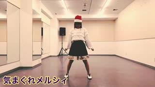 【ゆのかりん】気まぐれメルシィ 踊ってみた