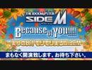 アイドルマスター SideM Because of You!!!!! ~実りの秋!モリモリ実るSideM~ ※有アーカイブ(1)