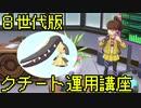 【ポケモン剣盾】8世代のクチート運用講座【考察】