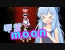 【moon】琴葉、勇者やめるってよ 第9話【VOICEROID実況プレイ】