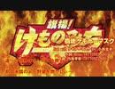 [AMV][旗揚! けものみち]闘魂! ケモナーマスク(歌詞あり)