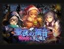 【神バハ】 聖夜の福音 吸血姫と氷の魔女 予告