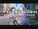 【白石紬&七尾百合子イメージソング】きっとこれは恋じゃない【ミリOMP02】