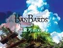 【バンブラP】バンバード(東方mix)
