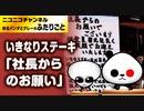 いきなりステーキ迷走「社長からのお願い」