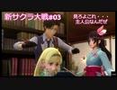 【新サクラ大戦:Sakura Wars#03】クッ、俺の手が勝手に!抑えきれねぇ・・・っ1