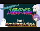 【FGO】空前絶後の縛りプレイ~マゾ豚メジェドの人理焼却への挑戦~Part1【ゆっくり】