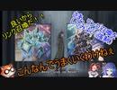 【遊戯王 アニメ雑談】コナミはヴレインズに対してどうすべきだったのか?N
