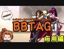 【BBTAG】たぶんきっとおそらくわかってもらえるBBTAG・応用編【ゆっくり解説】