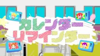 カレンダーリマインダー/浦島坂田船