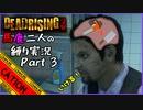 【デッドライジング3】運命のタロットカード!息の合わない二人の縛り実況!!part3【コミュニケーションエラーズ】