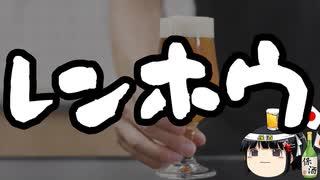 蓮舫「今年の漢字は嘘、または虚!」