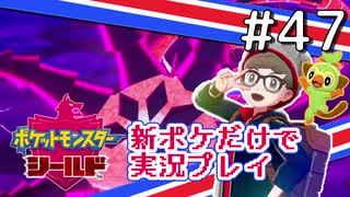 【新ポケ縛り】ポケットモンスターソード・シールド実況プレイ#47【ポケモン剣盾】