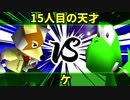 【第十回】64スマブラCPUトナメ実況【Losers準々決勝第一試合】