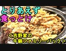 【牛鍋】吉野家の牛鍋ファミリーパックを買って食ってみた、あまりにうますぎて何度もほっぺが落ちた(俺の食レポ)[俺のシリーズ]