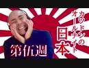 深夜のカツドンラジオ(^-^)✌️ 第伍週