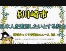 #川崎市 日本人を差別したいとする勢力【週刊ゆっくり平護会ニュース#32】