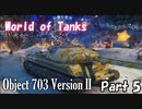 【WOT】プロゲーマーゆかりのWorld of Tanks  Part 1 Object 703 Version II